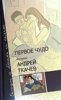 Первое чудо. Беседы о браке и семье. Протоиерей Андрей Ткачев
