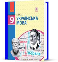 9 клас   Українська мова. Підручник (програма 2017)   Глазова О. П.