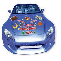 Машина 51 вафельная картинка