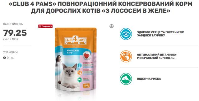 клуб четыре лапы премиум корм пауч для котов влажный корм с лососем 100 гр