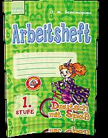 1 клас | Deutsch. Arbeitsheft. Stufe. Робочий зошит | Бєлозьорова О. М.