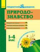1-4 клас | Предметний довідник. Природознавство | Моісеєнко С. В.