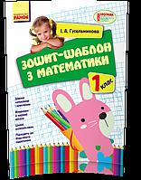1 клас   Уроки математики. Зошит-шаблон.   Гусельникова І. А.