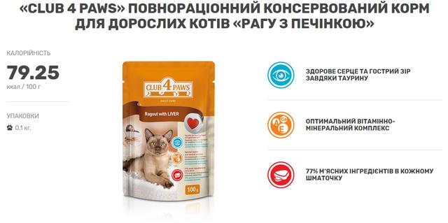 клуб четыре лапы премиум корм пауч для котов влажный корм с печень 100 гр
