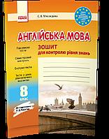 8 клас | Англійська мова. (до Карп'юк) Зошит для контролю знань | Мясоєдова