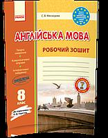 8 клас | Англійська мова. Робочий зошит (до підручника Карп`юк) | Мясоєдова