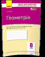 8 клас | Геометрія. Зошит для контролю знань | Бабенко