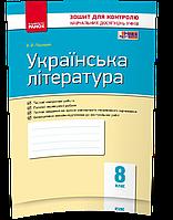 8 клас | Українська література. Зошит для контролю знань | Паращич В. В.