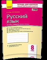 8 клас | Русский язык. Тетрадь для контроля знаний | Зима