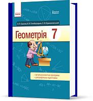 7 клас | Геометрія. Підручник (нова програма 2015) | Єршова