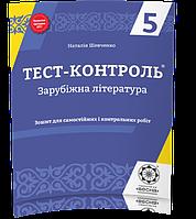 5 клас | Зарубіжна література. Тест-контроль | Шевченко