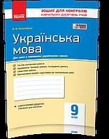 9 клас   Українська мова. зошит для контролю навчальних досягнень учнів   Жовтобрюх