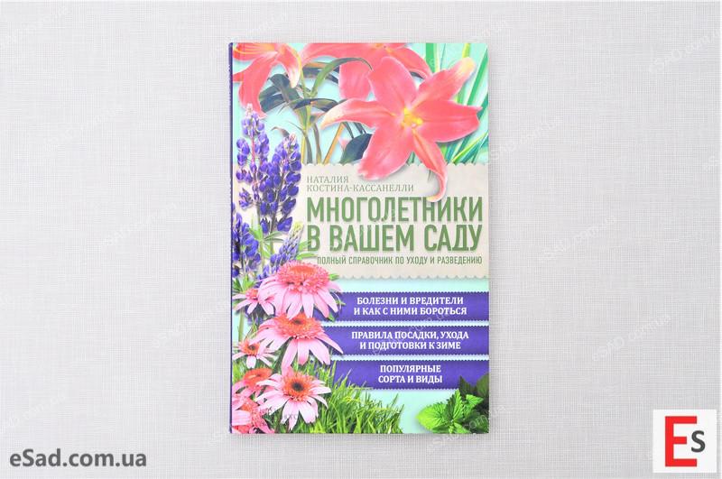 Багаторічники в вашому саду. Повний довідник по догляду і розведення.
