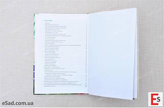 Багаторічники в вашому саду. Повний довідник по догляду і розведення., фото 3