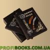 Холодное и огнестрельное оружие мира (2 тома) (подарочная в кожаном переплете)