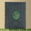 Жизнь пророка Мухаммеда (подарочное в кожаном переплете)
