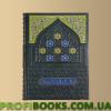 Искусство Ислама (подарочное в кожаном переплете)