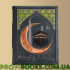 История Ислама. Исламская цивилизация от рождения до наших дней (подарочное в кожаном переплете)