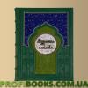 Мудрость ислама (подарочное в кожаном переплете)