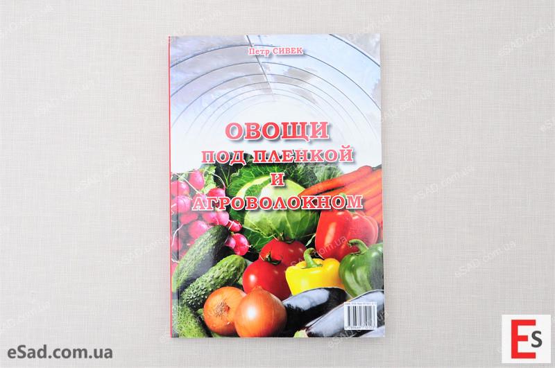 Овочі під плівкою та агроволокном