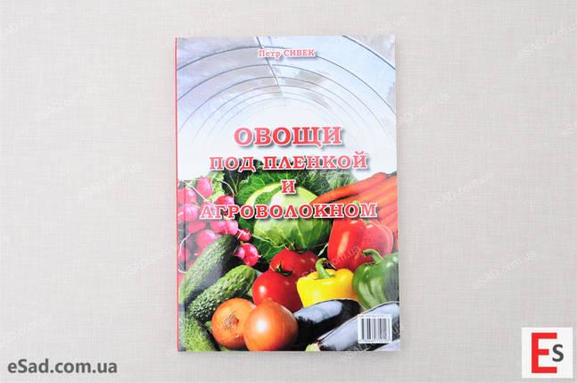 Овочі під плівкою та агроволокном, фото 2