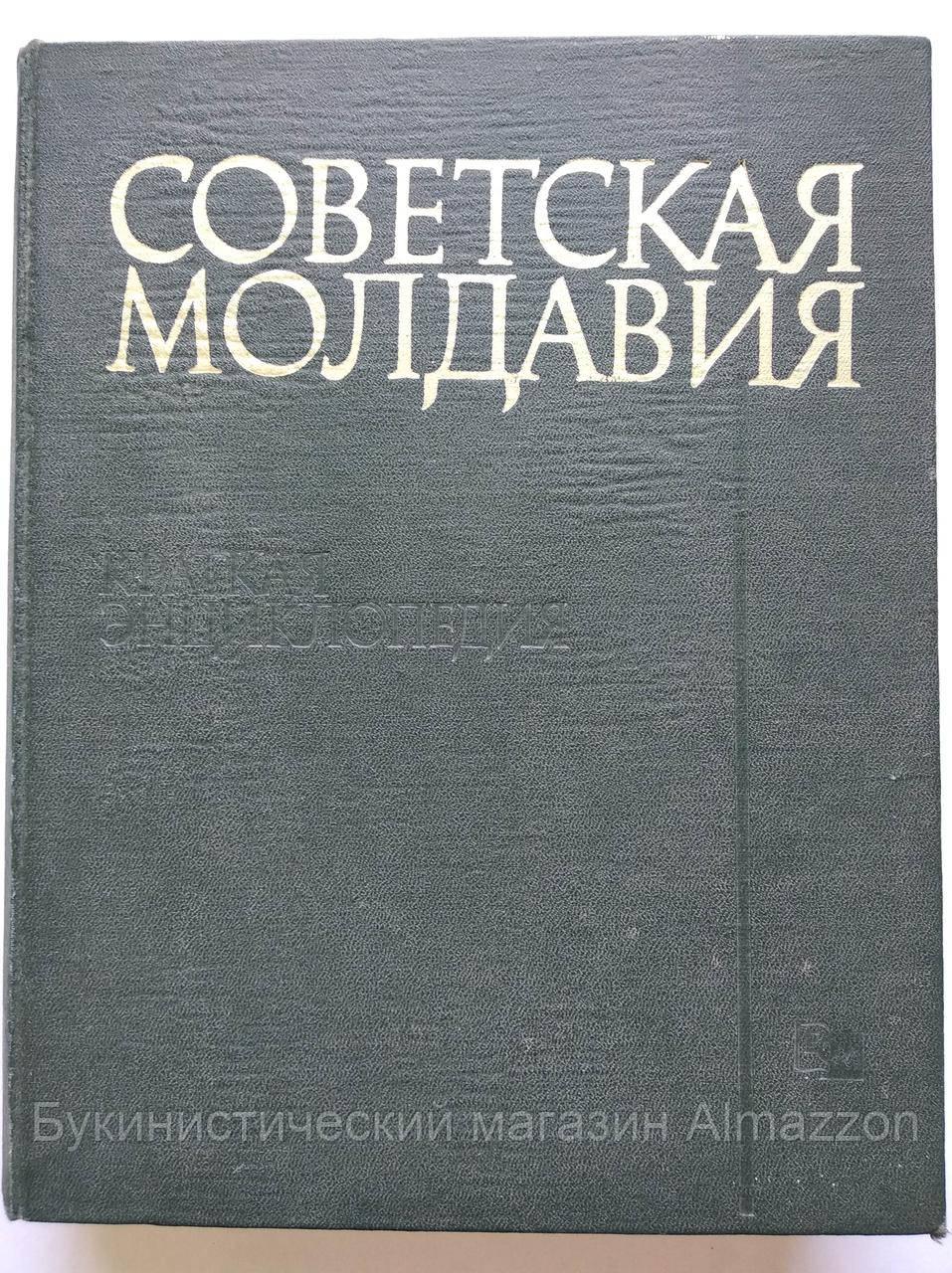 Советская Молдавия. Краткая энциклопедия