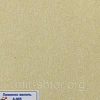 Готовые рулонные шторы 325*1500 Ткань Люминис 905 Ваниль