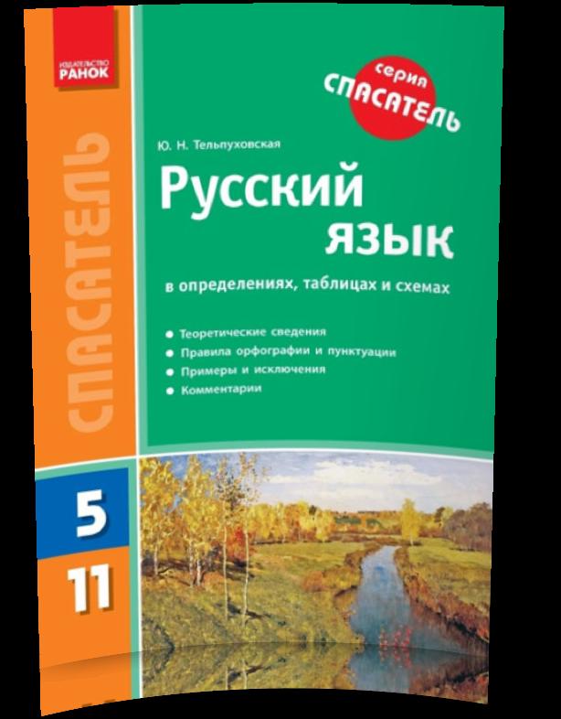 Иллюстрация 5 из 8 для русский язык 5-11 классы. Правила, таблицы.