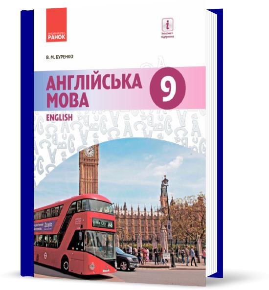9 клас | Англійська мова. Підручник (програма 2017) | Буренко В. М.
