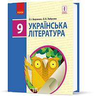 9 клас | Українська література. Підручник (програма 2017) | Борзенко