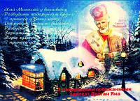 Дорогие клиенты и посетители сайта, поздравляю Вас с Днем св. Николая.