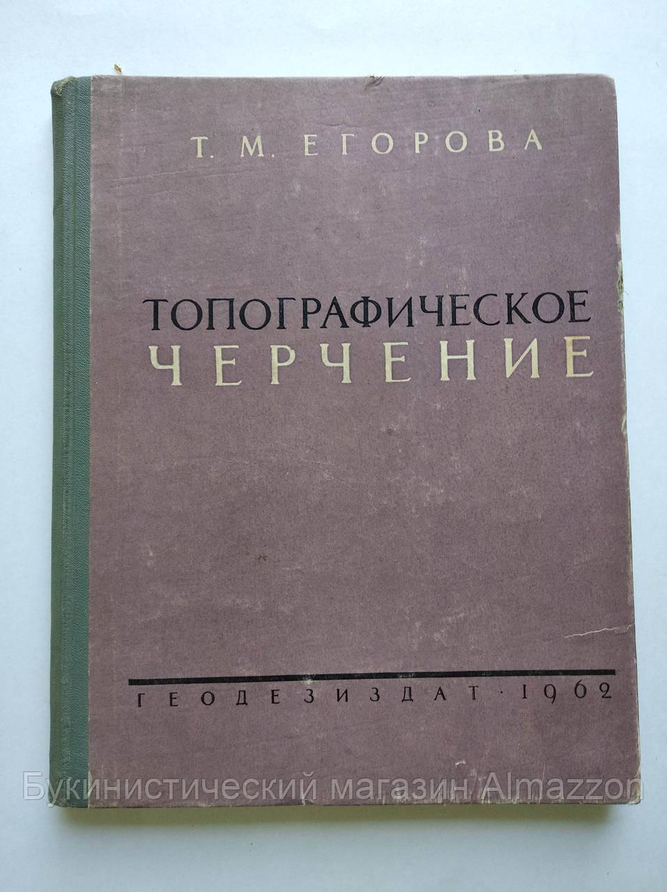 Т.Егорова Топографическое черчение 1962 год