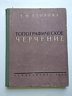 Т.Егорова Топографическое черчение 1962 год, фото 1