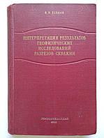 В.Дахнов Интерпретация результатов геофизических исследований разрезов скважин