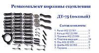 Набор корзины сцепления А-41, СМД-18 (с пластинами)