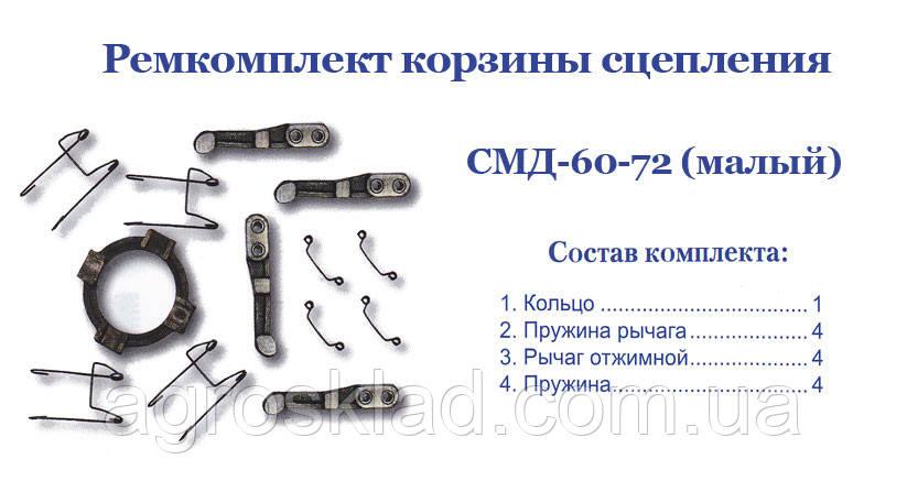 Набор корзины сцепления СМД-60 (малый)