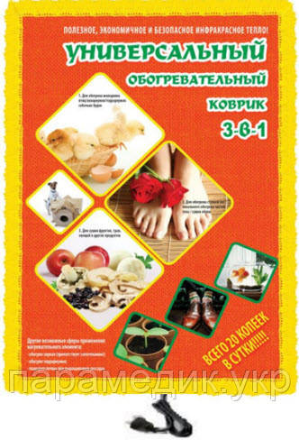 Коврик 3 в 1 универсальный 43 х 30,3 см, Украина