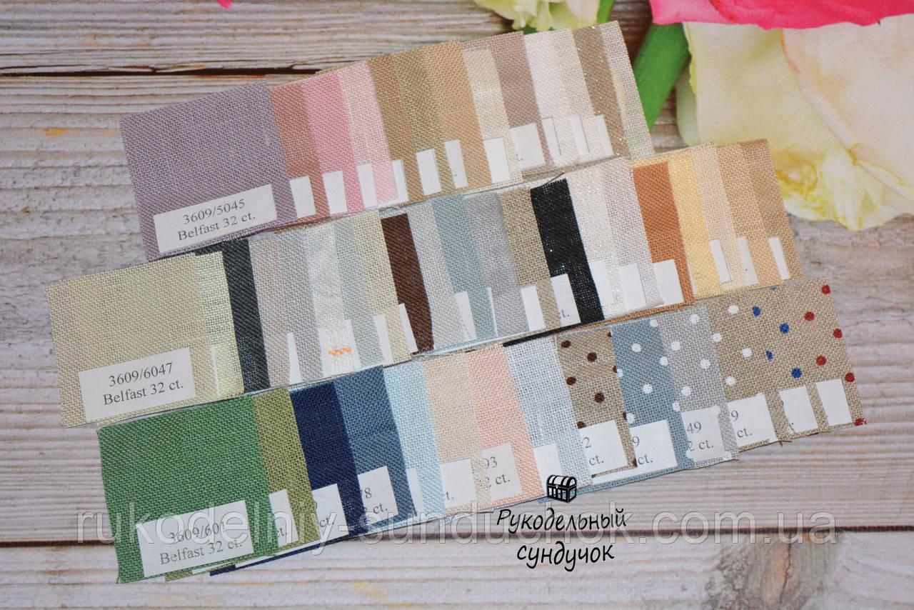 Набор образцов тканей Zweigart Belfast 32 ct. арт. 3609 (61 цвет)