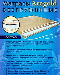 Латексный беспружинный матрас Кельн-Стандарт
