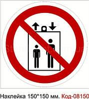 """Наклейка 150*150 мм. """"Забороняється користуватися ліфтом для підйому (спуску) людей"""" Код-08150"""