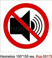 """Наклейка 150*150 мм. """"Подача звукового сигналу заборонена"""" Код-08175"""