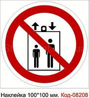 """Наклейка 100*100 мм. """"Забороняється користуватися ліфтом для підйому (спуску) людей"""" Код-08208"""