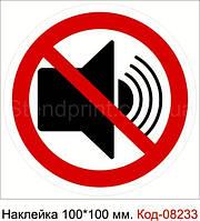 """Наклейка 100*100 мм. """"Подача звукового сигналу заборонена"""" Код-08233"""