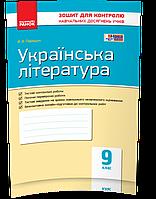 9 клас | Українська література. Зошит для контролю навчальних досягнень учнів (програма 2017) | Парашич