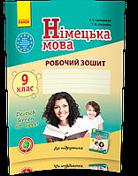 9 клас | Німецька мова. Робочий зошит (програма 2017) | Сотникова