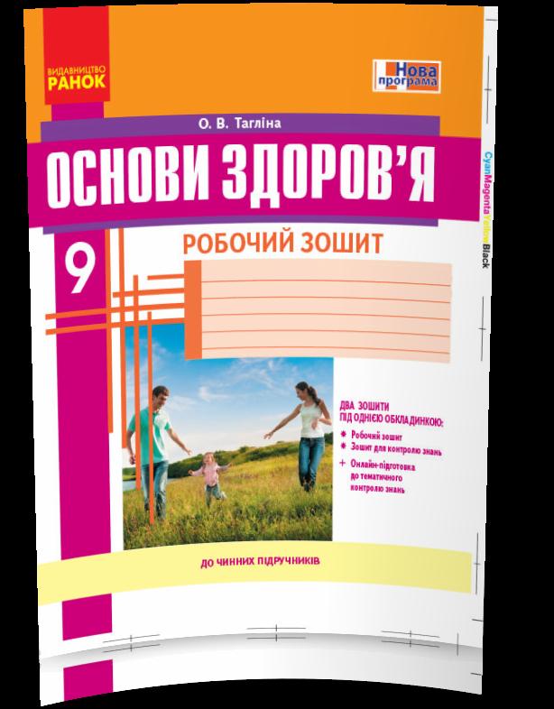 9 клас   Основи здоров'я. Робочий зошит (програма 2017)   Тагліна