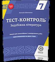 7 клас | Зарубіжна література. Тест-контроль | Шевченко