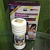 Таблетки для похудения волшебные бобы в банке 100 % оригинал! 60 капсул