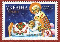 С Днем Святого Николая поздравляем!