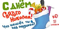 С Днём Сятого Николая!!!